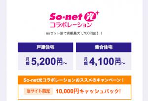 ネットナビ(So-net光)