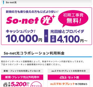 アウンカンパニー(So-net光)
